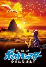 Pokemon Filmi: Seni Seçtim