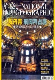 Antik Mega Yapılar : Ayasofya